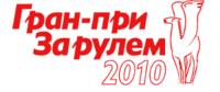 Honda Jazz – победитель Гран При «За Рулем 2010»