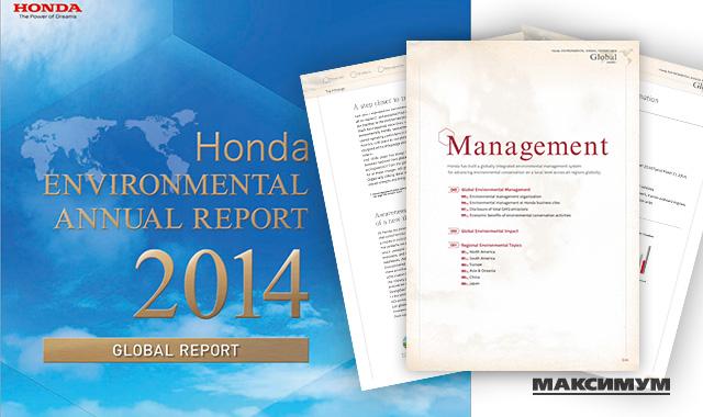 Honda предоставила глобальный отчет о защите окружающей среды